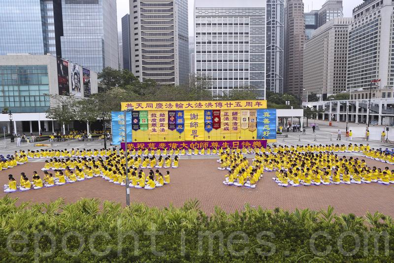 香港部份法輪功學員7日舉行慶祝世界法輪大法日活動,排出「大法」二字,並向法輪功創始人李洪志先生恭祝生日快樂。(余鋼/大紀元)