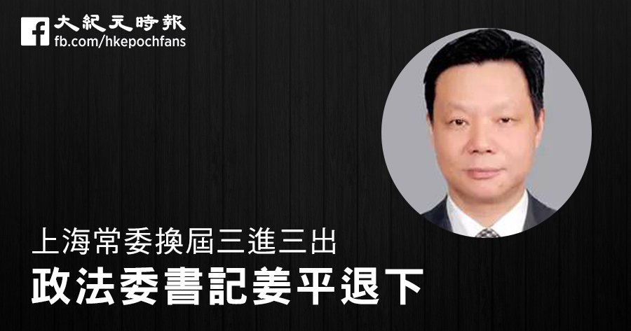 日前中共上海市委常委完成換屆,「三進三出」,上海政法委書記姜平等三人退下。(網絡圖片/大紀元合成圖)