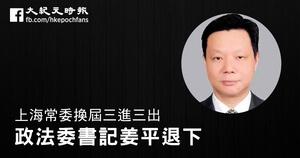 上海常委換屆三進三出 政法委書記姜平退下