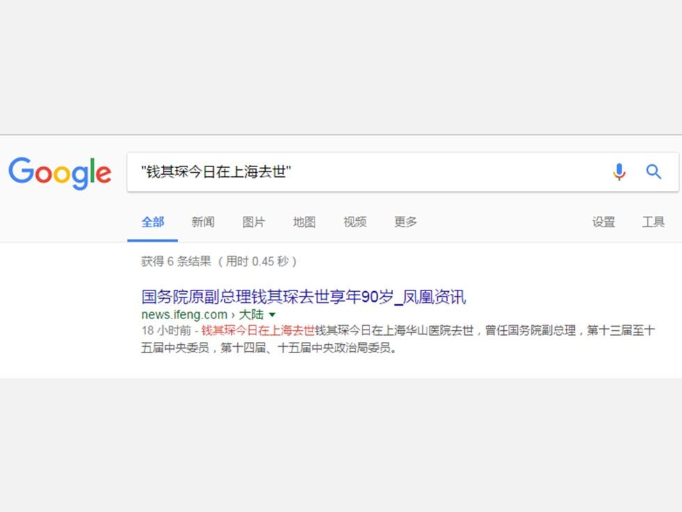 截至發稿時,所有通稿都已改為錢其琛「在北京逝世」,但從鳳凰資訊網頁的谷歌快照上,還是可以在 meta信息中看出最早的「華山醫院」內容。(網頁擷圖)