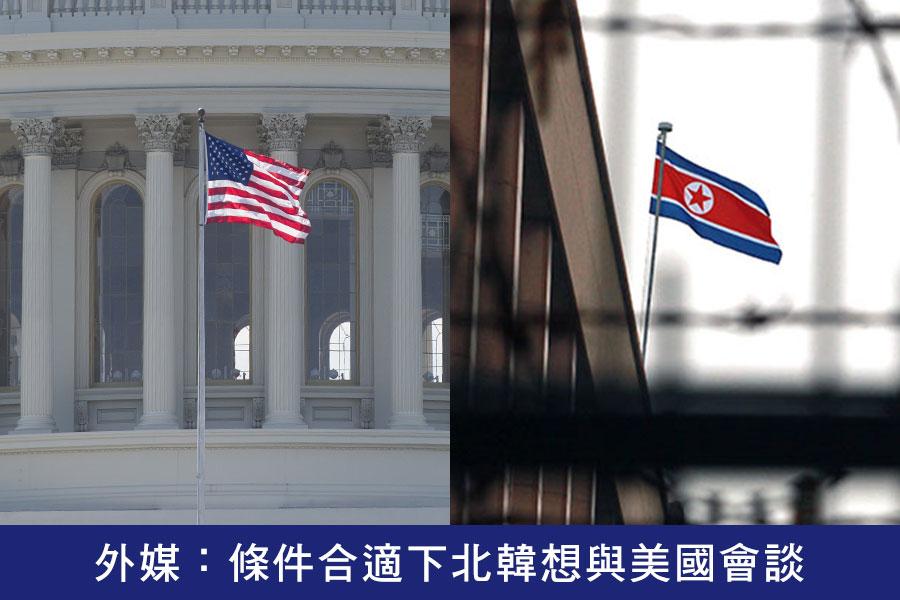 朝鮮半島緊張局勢持續升級之際,近日外媒報道,北韓稱願在合適條件下與美國會談。此前日媒報道,美國願邀金正恩訪美會談。(Getty Images/Polaris)