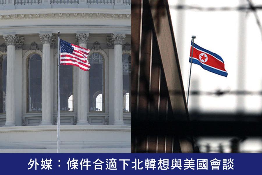 外媒:條件合適下北韓想與美國會談