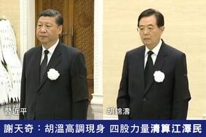 謝天奇:胡溫高調現身 四股力量清算江澤民