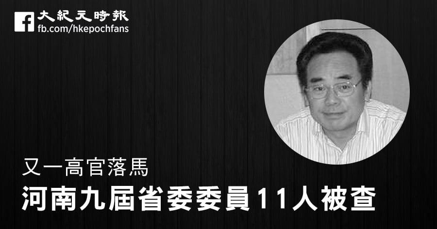 又一高官落馬 河南九屆省委委員11人被查