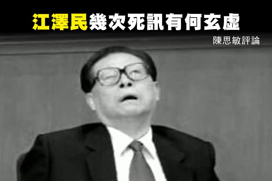 屢傳病危不治的江澤民,5月8日以來又再度被傳死訊。(網絡圖片)