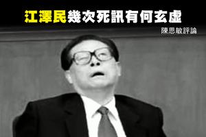 陳思敏:江澤民幾次死訊有何玄虛