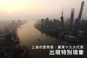 上海市委常委、廣東十九大代表出現特別現象