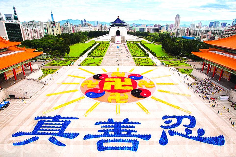 2016年11月26日上午,台灣及世界各地的部份法輪功學員約6,300人,在中正紀念堂前排出壯觀的「法輪圖形」。(陳柏州/大紀元)