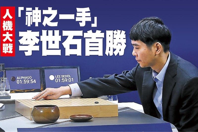 世界冠軍、南韓著名棋士李世石昨日首次擊敗人工智能系統AlphaGo,局數一比三,明日進行最後一局對戰。(Getty Images)