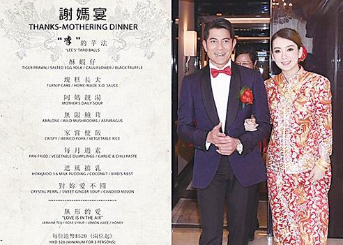 眾星上網曬溫馨合照 郭富城貼「謝媽宴」菜單
