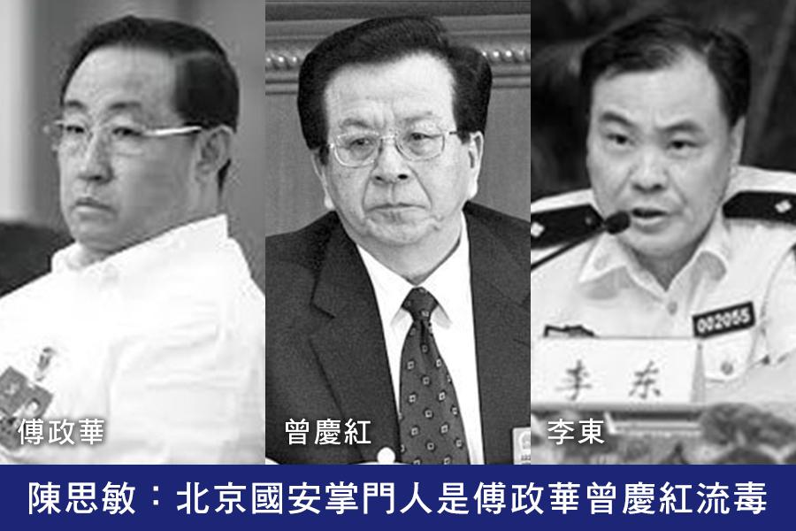 有消息指出,傅政華(左)自2010年至2015年這五年一把手的任期裏,在北京市公安局內培植、提拔了大批自己的親信、嫡系,例如現任北京市國安局局長李東(右)。(網絡圖片/大紀元合成)