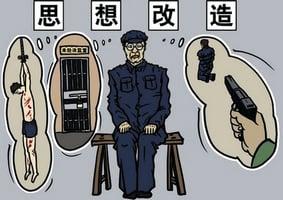 中共對知識份子思想「改造」——毛澤東重演延安整風