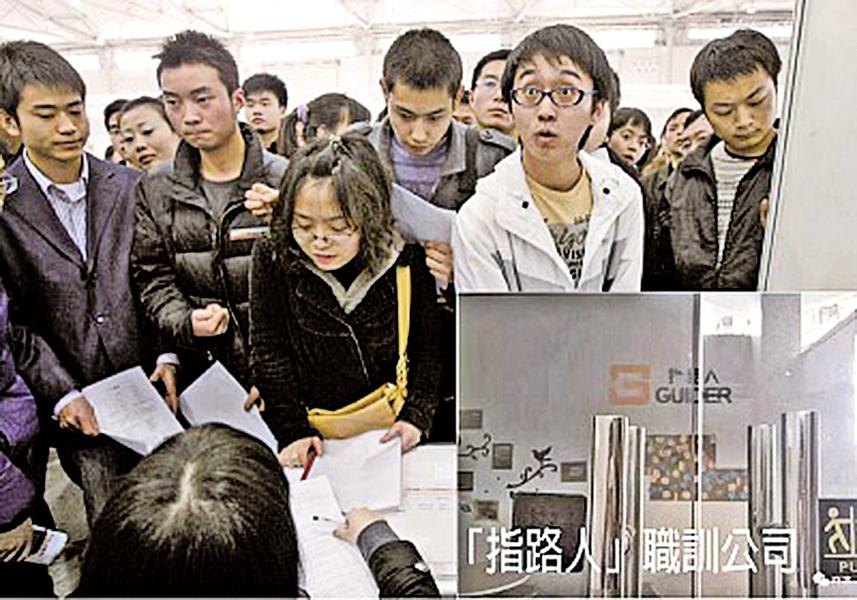 廣州數百大學生陷「培訓貸」