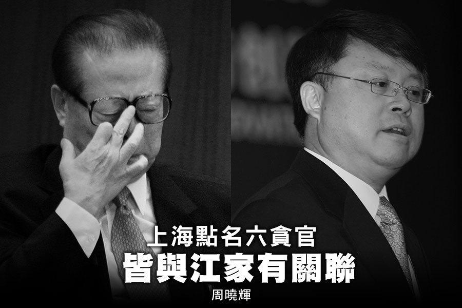 周曉輝:上海點名六貪官 皆與江家有關聯