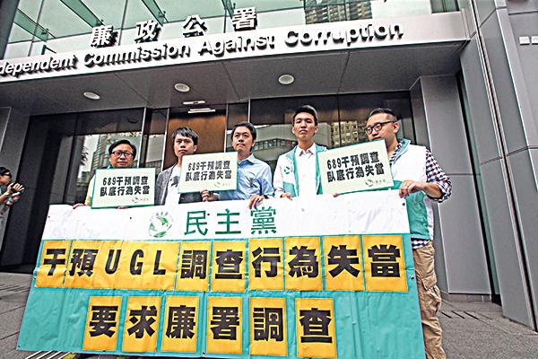 民主黨立法會議員到廉署總部舉報梁振英及周浩鼎涉嫌濫權、公職人員行為失當及利益輸送。