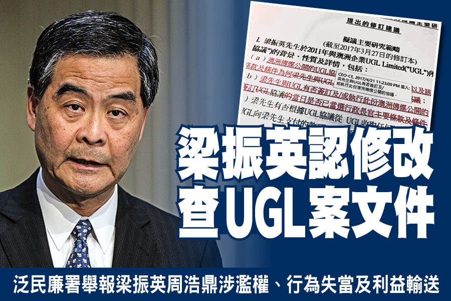 周浩鼎呈交給立法會秘書處的文件,顯示原封不動採用梁振英(CEO_CE)對UGL調查文件的修改。