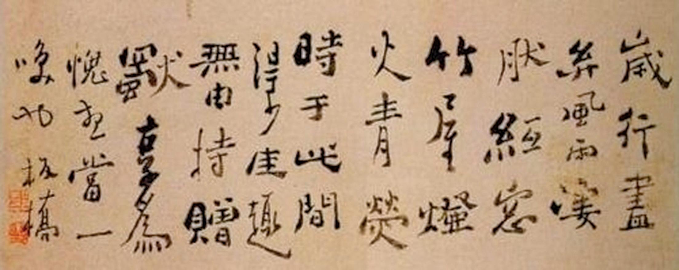 胡圖先生對明清書法,尤其是金農、鄭板橋的書法有較深層的研究和獨創的藝術見解(網絡圖片)