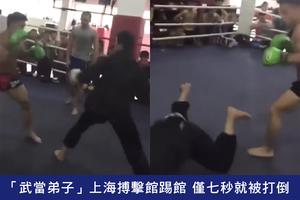 「武當弟子」上海搏擊館踢館 僅七秒就被打倒