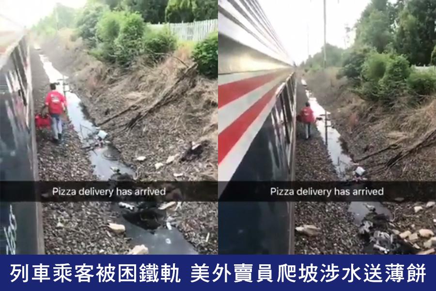 列車乘客被困鐵軌 美外賣員爬坡涉水送薄餅