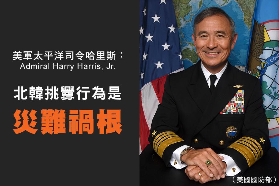 美軍太平洋司令部司令哈里斯(Harry Harris Jr.)今日(17日)表示,北韓最近的軍事行動是「災難禍根」,並警告面對朝鮮半島緊張局勢日趨加劇,不應漠然置之。(美國國防部)