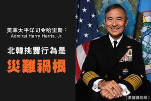 美軍太平洋司令:北韓挑釁行為是災難禍根