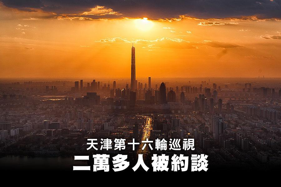 據報道,天津省紀委第16輪巡視發現的局處級幹部問題中,共有363件立案,其中有69件涉及局級幹部。(Pixabay)