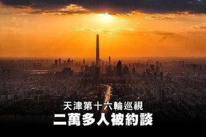 天津第十六輪巡視中二萬多人被約談