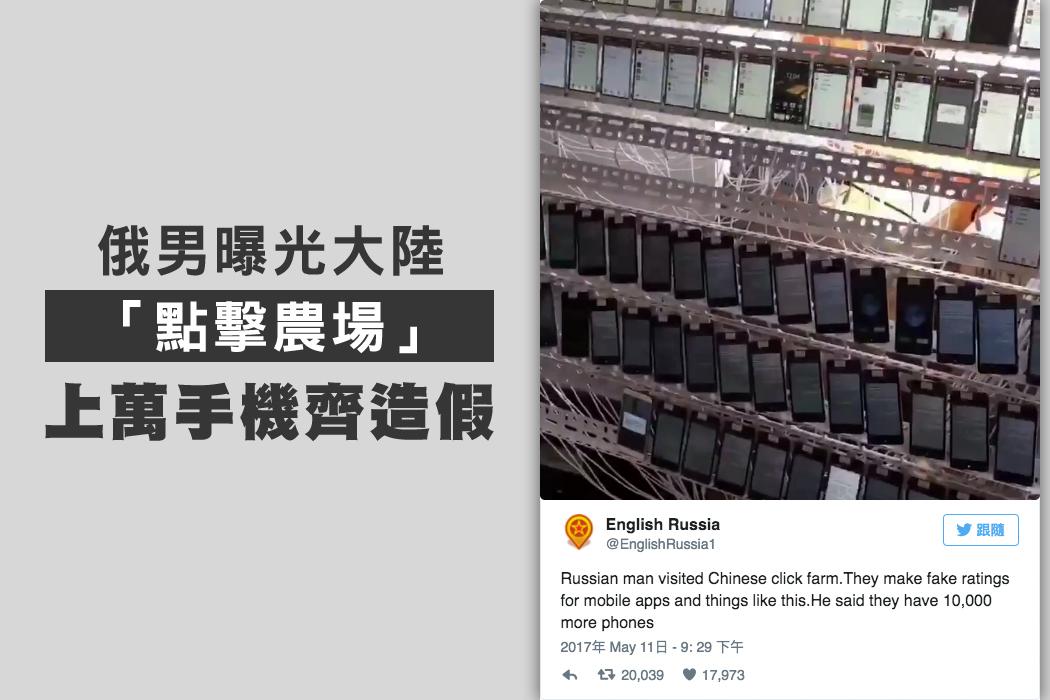 網上視像顯示,中國大陸一處點擊農場有上萬部手機在製造假的評論和粉絲,替客戶衝高人氣。(視像擷圖)