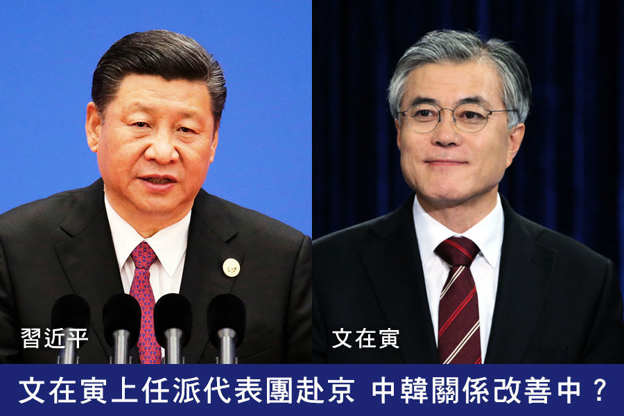 文在寅上任派代表團赴京 中韓關係改善中?