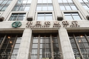 中共金融監管升級 傳農業銀行被調查