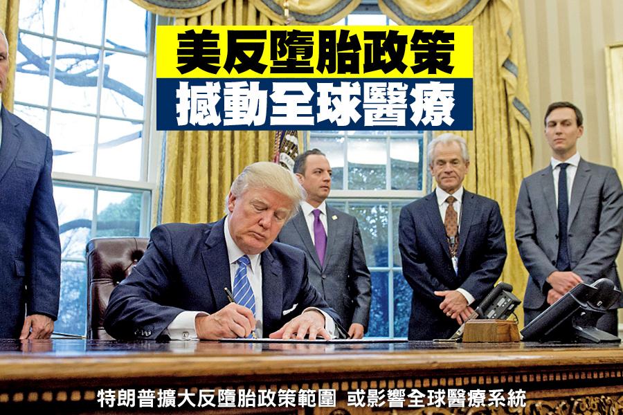 特朗普1月23日在白宮簽署「墨西哥城政策」行政命令,約束任何領取美國政府資助的外國組織不能進行或推廣墮胎。該命令於5月15日正式執行。(SAUL LOEB/AFP/Getty Images)