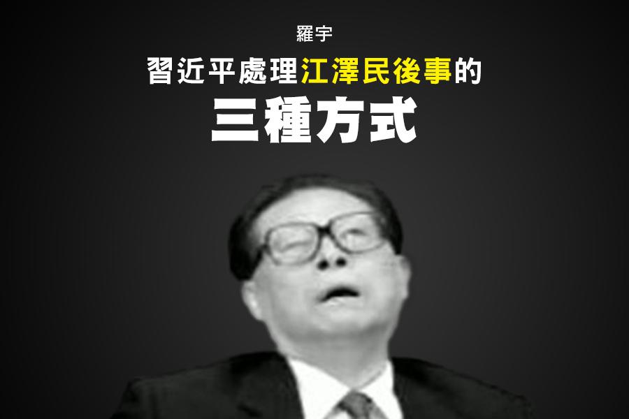 已故中共大將羅瑞卿之子羅宇表示,江澤民應該還沒死,但也「只剩一口氣」,隨時都會死;江死後,習近平可能有三種方式處理其後事。(網絡圖片)
