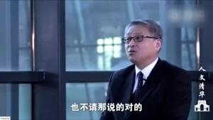 清華大學教授轟央視:明知瞎說也說