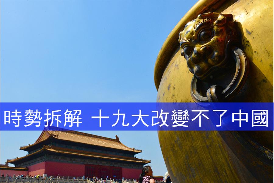 【時勢拆解】十九大改變不了中國