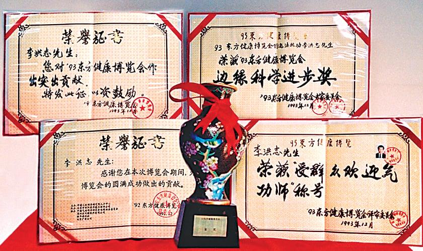 1993年東方健康博覽會上,李洪志大師獲得博覽會最高獎。(明慧網)