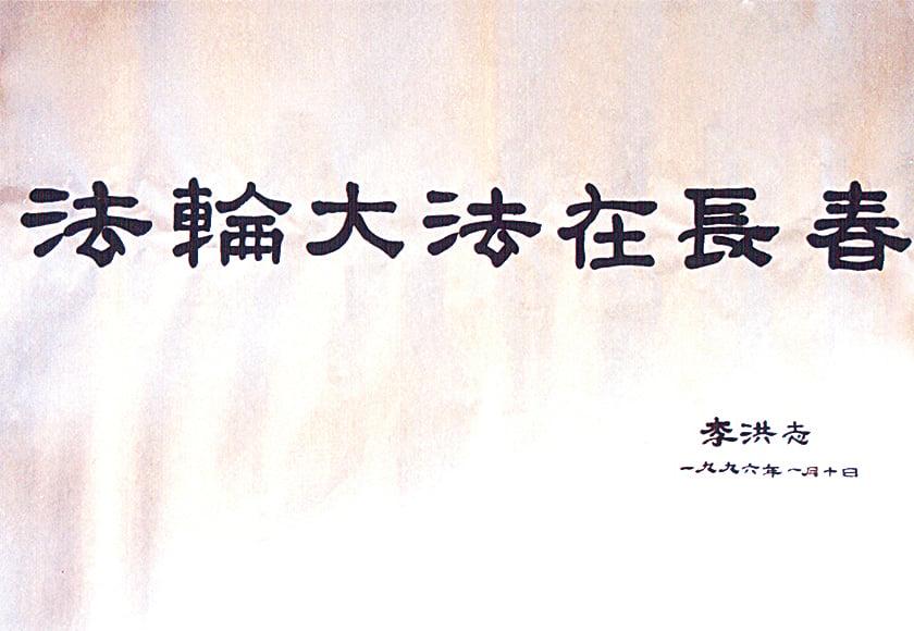 李洪志大師題詞:法輪大法在長春。