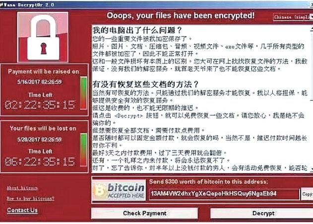 勒索病毒攻進中國校園。(維基百科)