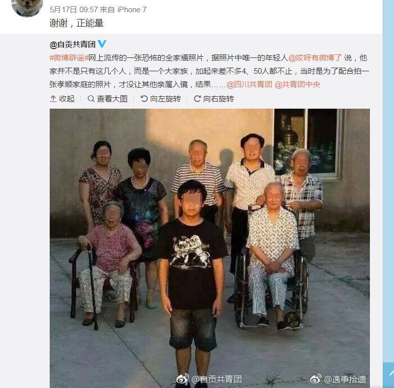 網傳「最恐怖全家福」照 主角闢謠引關注
