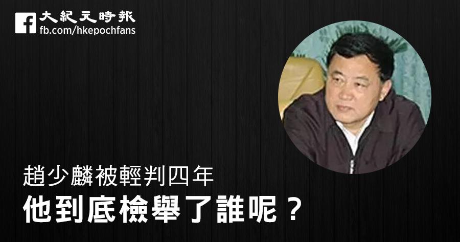 趙少麟被輕判四年 他到底檢舉了誰呢?