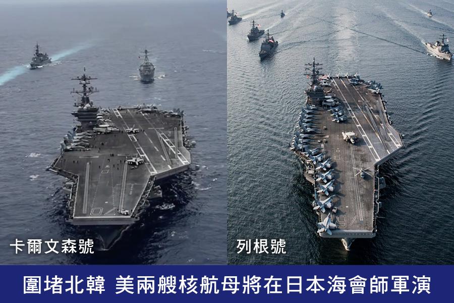 卡爾文森號(左)與列根號(右)航空母艦。(US Navy)