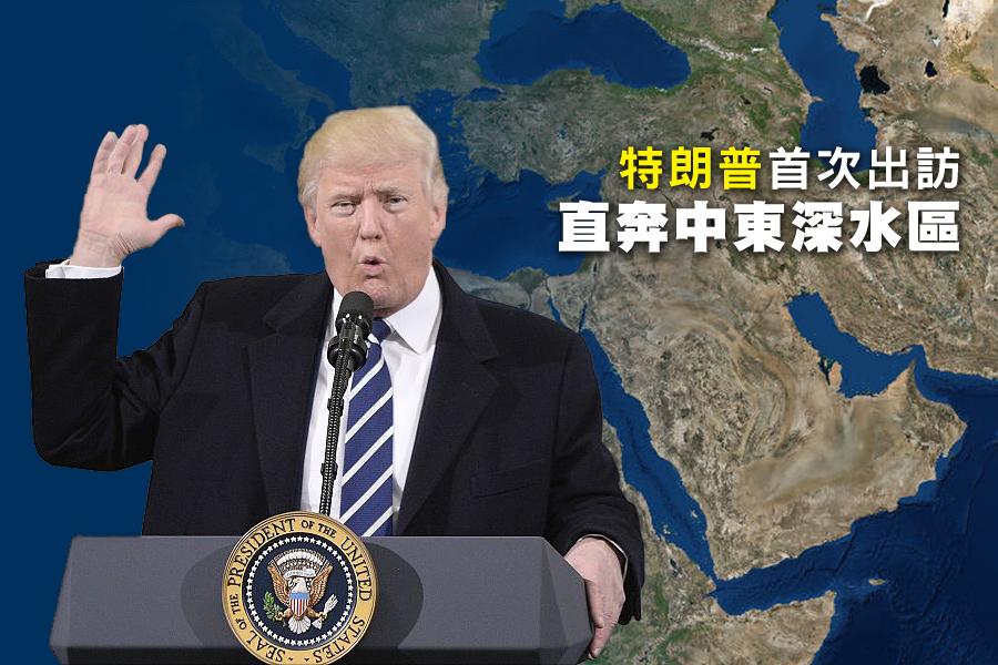 隨著國內動盪席捲了他的政府,特朗普總統周五(5月19日)踏上海外訪問旅程,希望將關注焦點從國內爭議轉向他的外交政策。(Getty Images/大紀元合成)