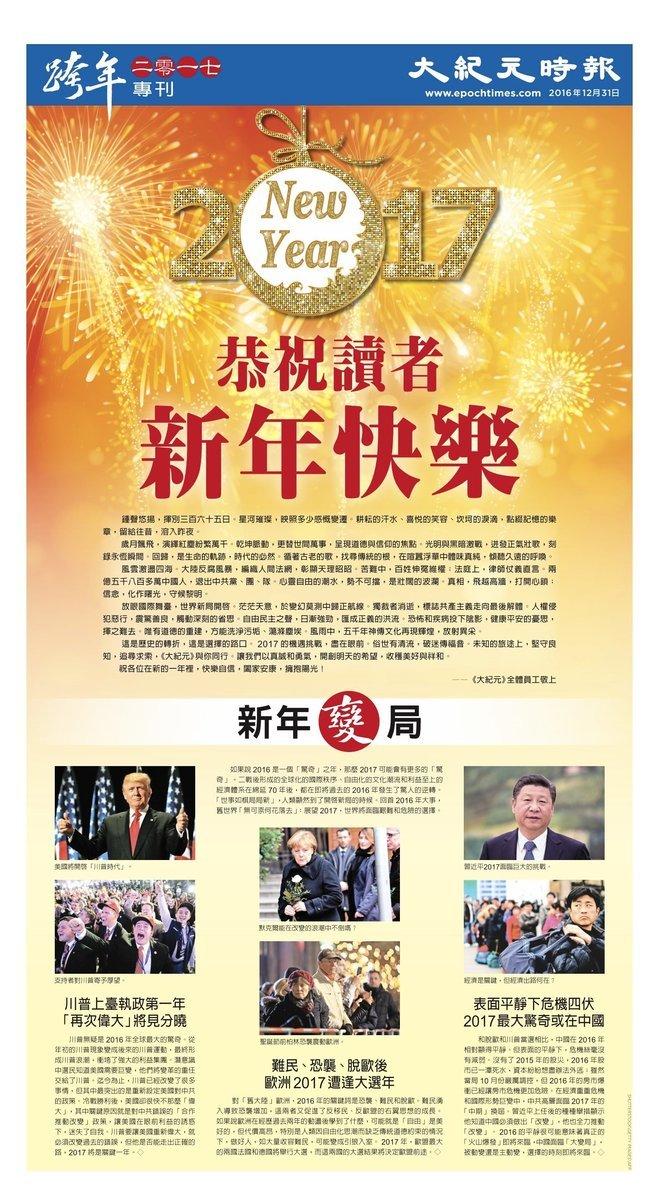 2016年12月31日《大紀元時報》紐約中文版版面。(大紀元)