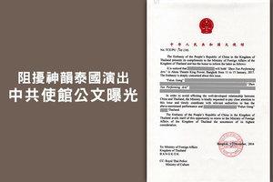 阻擾神韻泰國演出 中共使館公文曝光