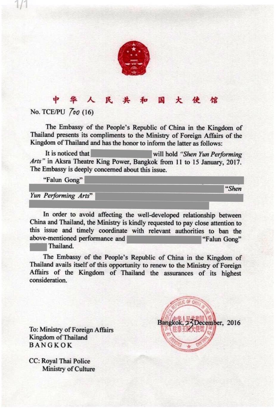 中共駐泰國使館發公函阻擾神韻演出被曝光。(大紀元資料室)