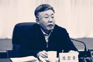 遼寧前政法書記蘇宏章獲刑十四年 受賄二千萬