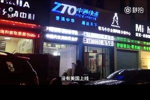 中國快遞為國貨虛構信息 假貨秒變洋貨正品