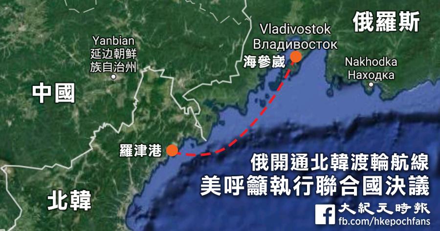 俄開通北韓渡輪航線 美呼籲執行聯合國決議