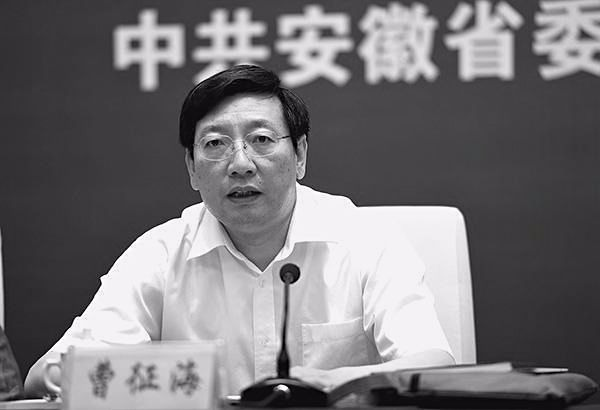安徽省政協副主席病死 劉雲山兩白手套被廢