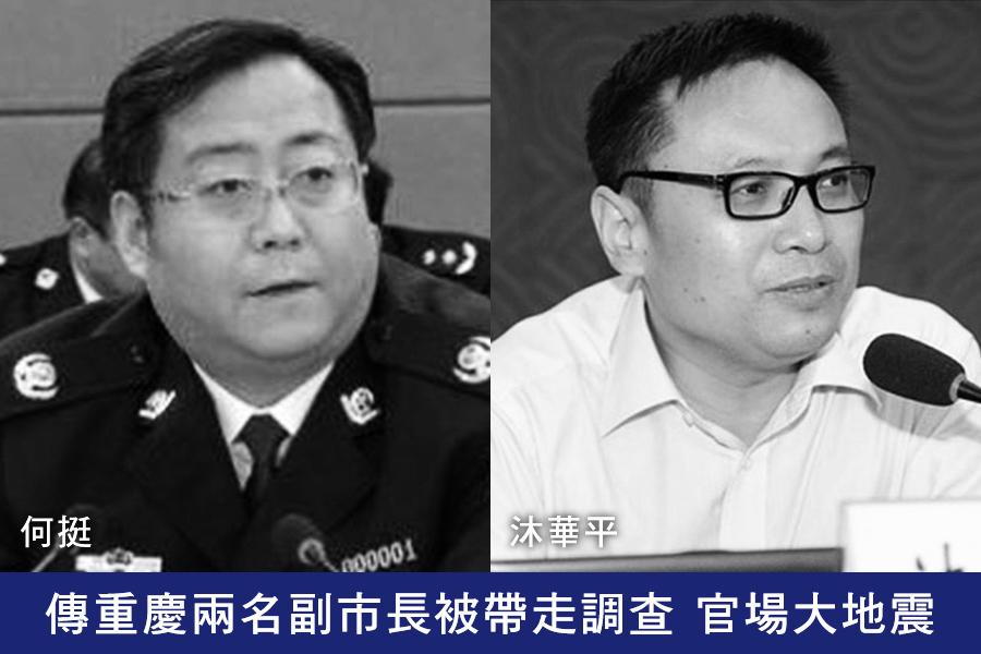 傳重慶兩名副市長被帶走調查 官場大地震