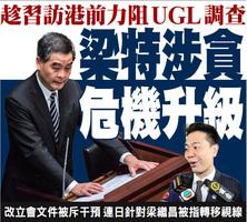 趁習訪港前力阻UGL調查  梁特涉貪危機升級